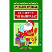 Σκληρόδετα βιβλία παιδικής λογοτεχνίας (1)