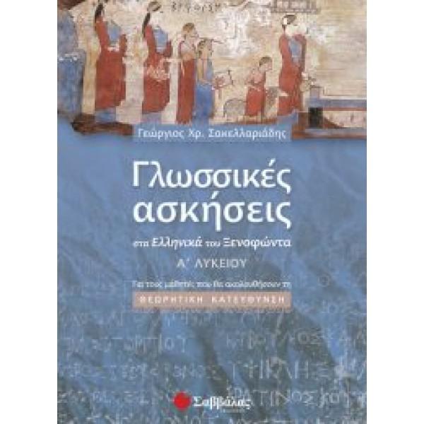 Γλωσσικές ασκήσεις στα Ελληνικά του Ξενοφώντα Α΄ Λυκείου: Για τους μαθητές που θα ακολουθήσουν τη θεωρητική κατεύθυνση